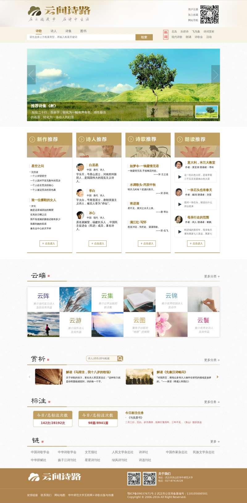文学艺术诗歌网站静态模板