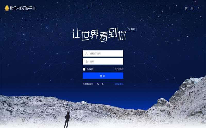 仿腾讯开发平台网页登录模板html下载