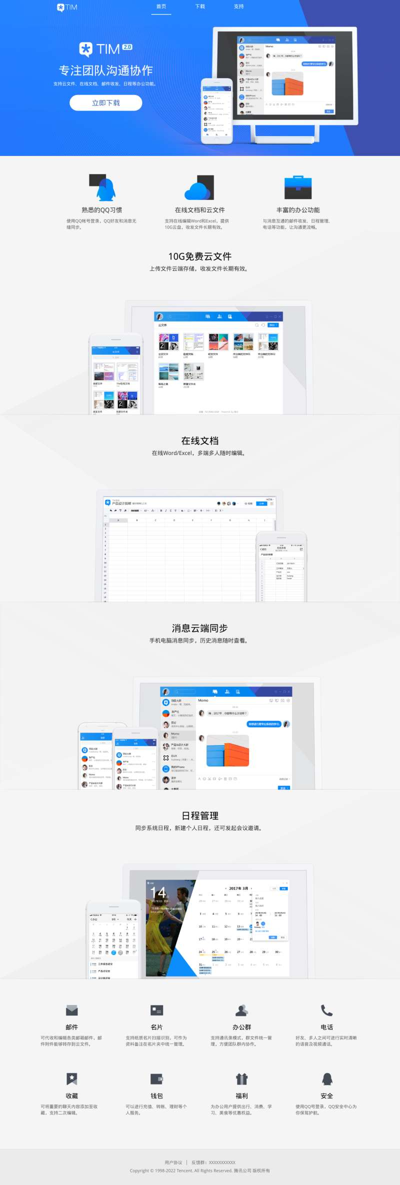 TIM产品官网介绍软件下载页面模板