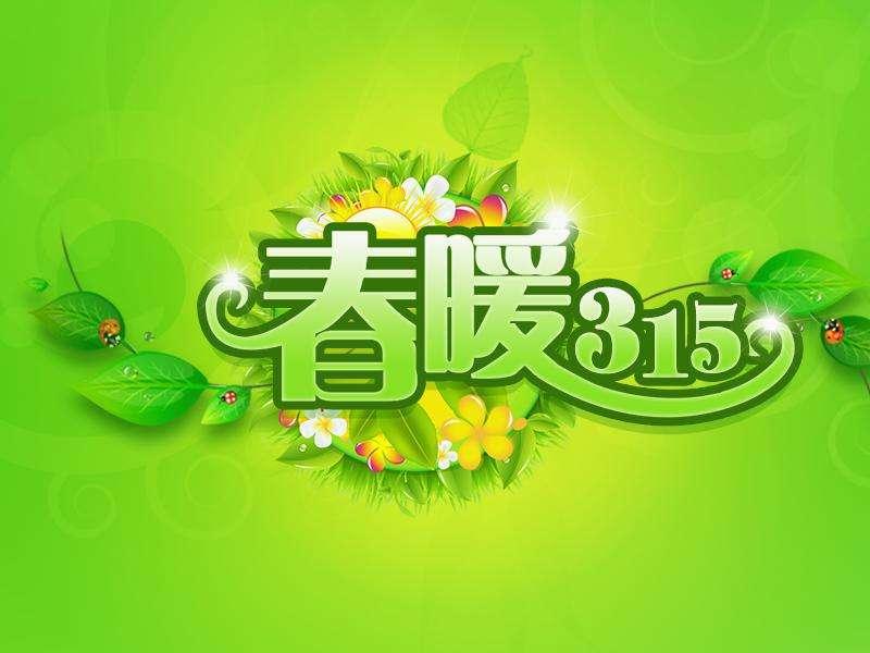 绿色清新的春暖315节日素材psd分层图下载