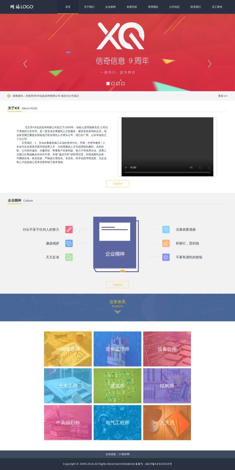 简洁宽屏的建筑咨询公司网站模板