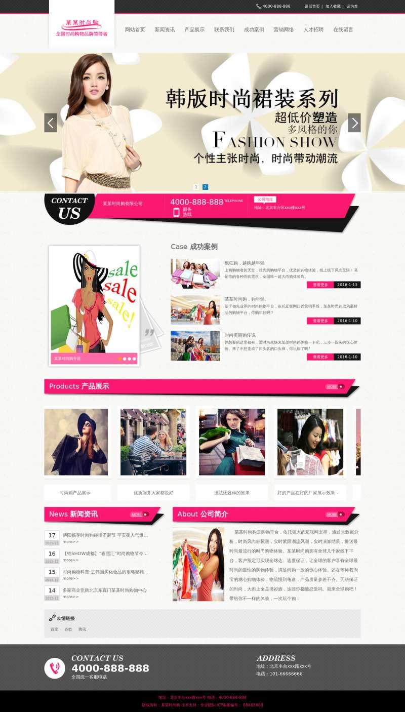 女性时尚品牌服装展示通用模板
