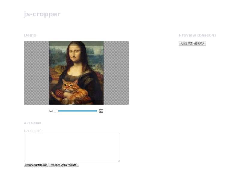 cropper设置头像图片大小裁剪代码