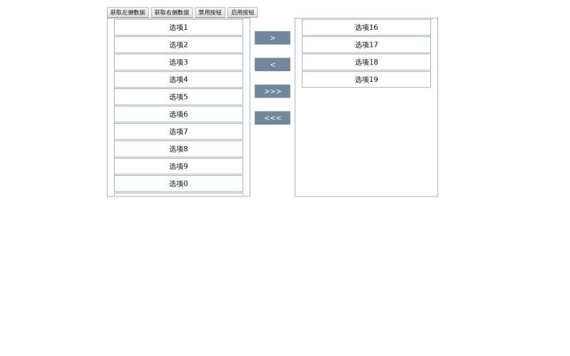 jQuery動態數據列表雙邊欄選擇框代碼