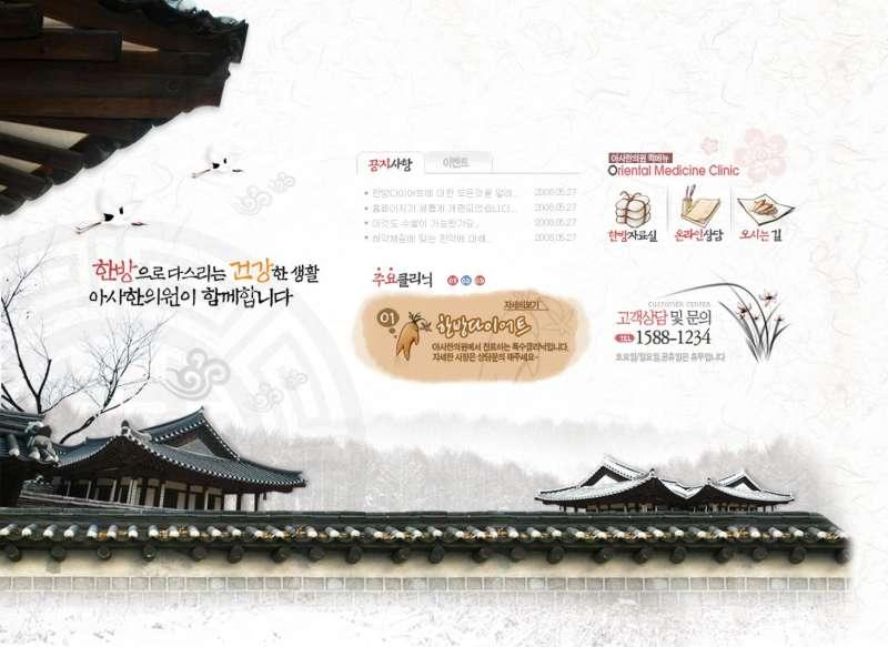 古典风格的韩国psd网站模板下载