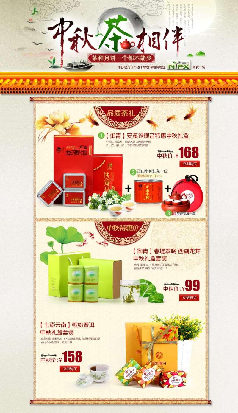 中秋节主题活动网站模板psd素材下载