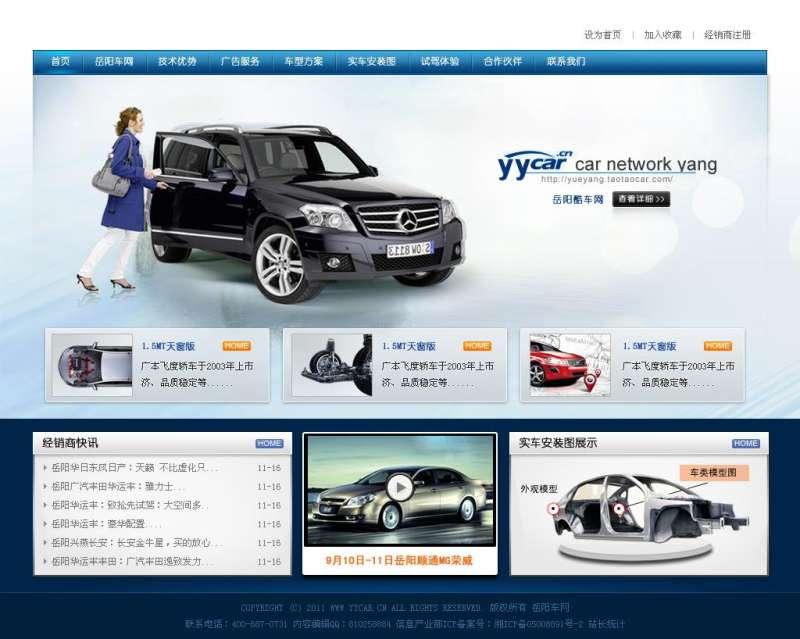 蓝色的企业门户汽车网站psd模板下载