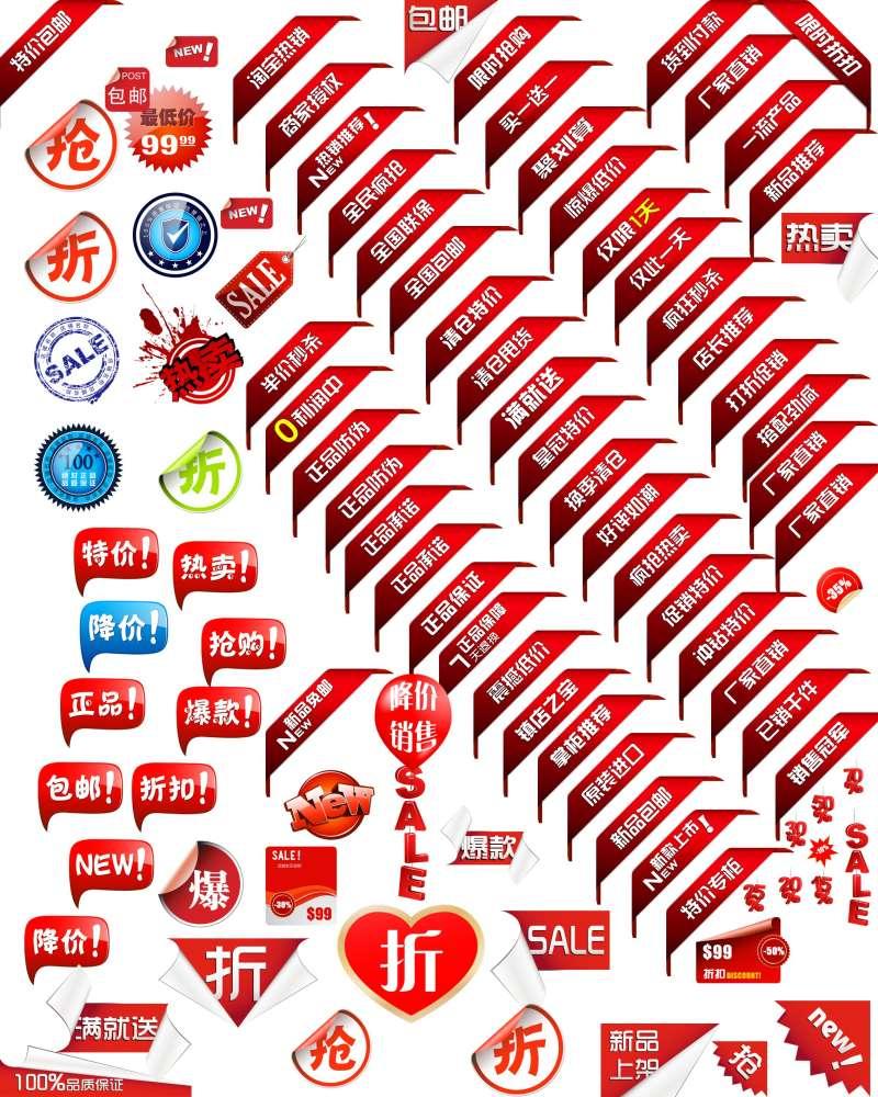 购物商城打折促销文字标签psd文字图标素材下载