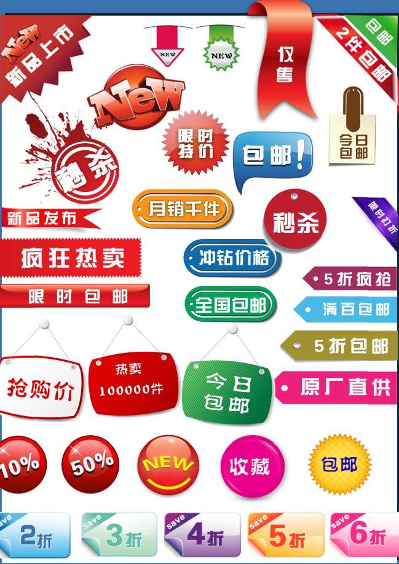 新品上市标签_折扣标签_促销活动标签psd文字图标素材下载