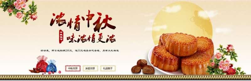 中国风素材的中秋节 banner广告_复古风格特点中秋节banner广告设计