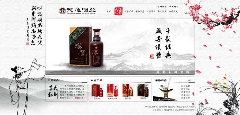 古典中国风天道酒业产品展示网站模板PSD分层素材