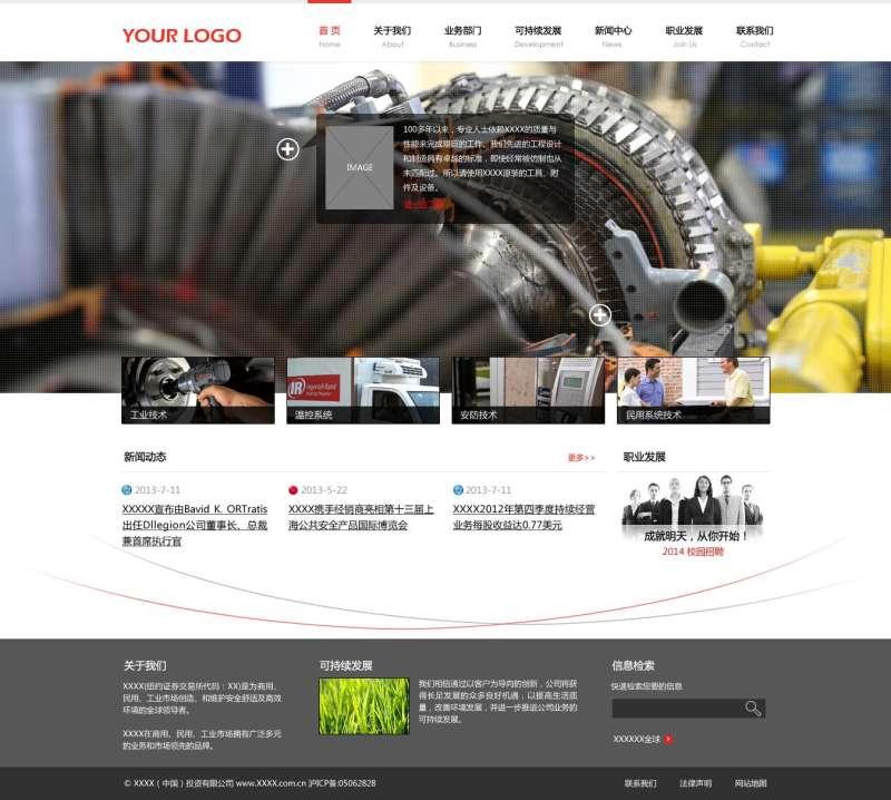 简单大气的工业科技企业网站模板PSD分层素材下载
