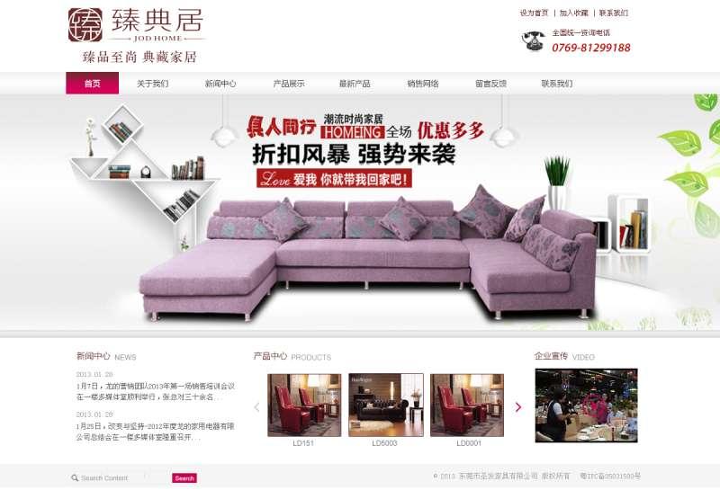 时尚家居企业门户网站模板PSD分层素材下载