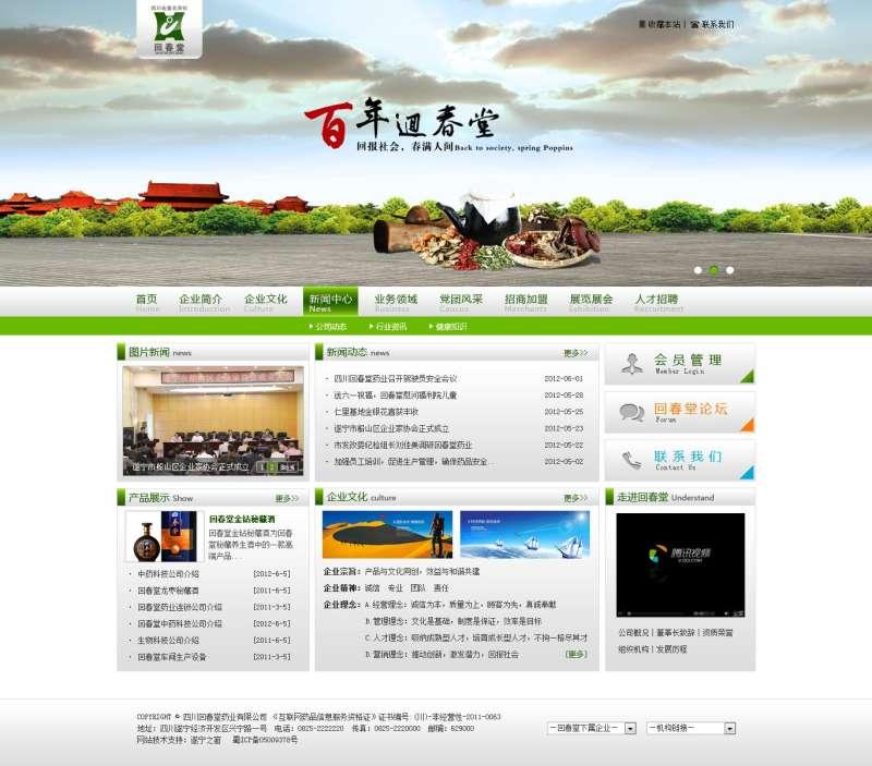 回春堂药店官方门户网站模板PSD分层素材