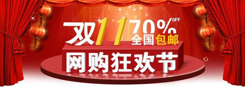 网购商城双11活动主题页面banner设计psd下载
