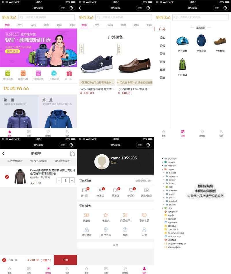 服装配饰商城app小程序源码