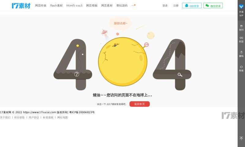 圖片視頻分享主頁ui模板