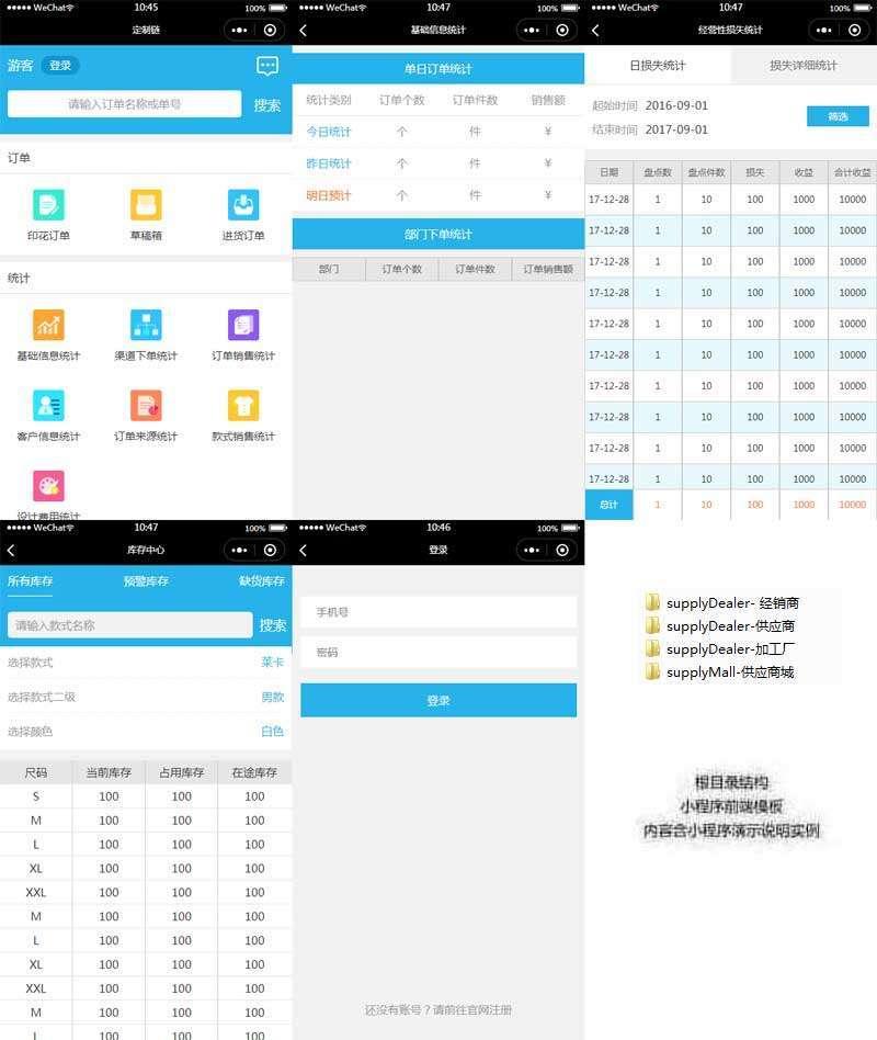 服装进销存小程序app模板