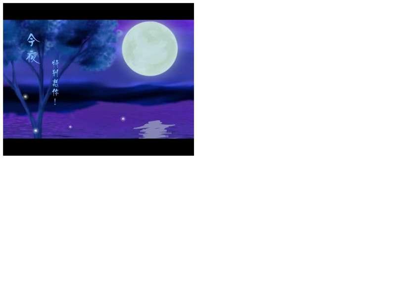 月亮下山水景色flash动画