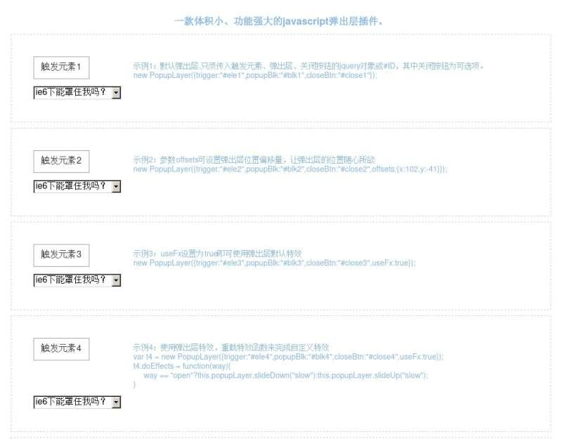 javascript弹出层插件可自定义js弹出层动画特效