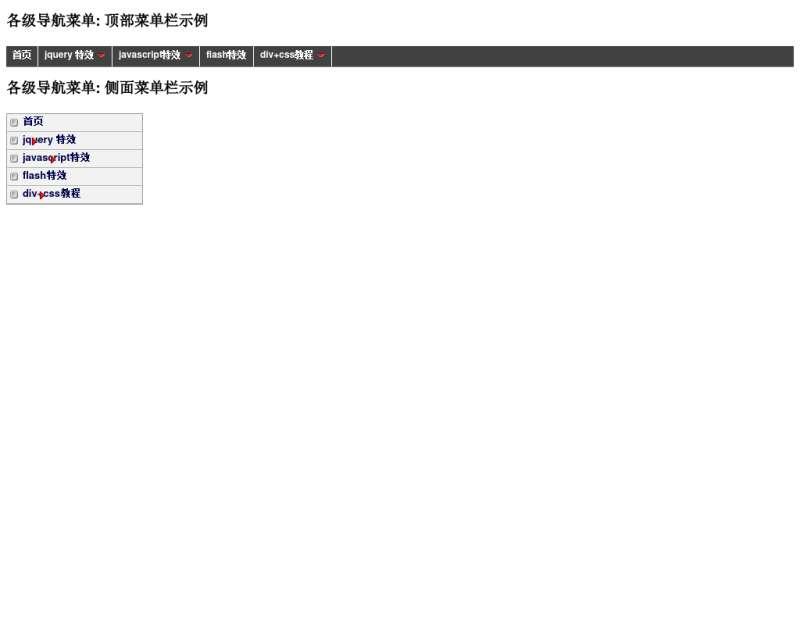 js导航菜单插件制作js顶部导航菜单和侧面js导航菜单