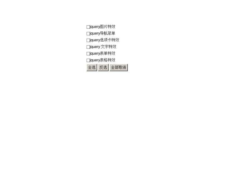 js checkbox全选 反选 取消全部设置表单html复选框勾选