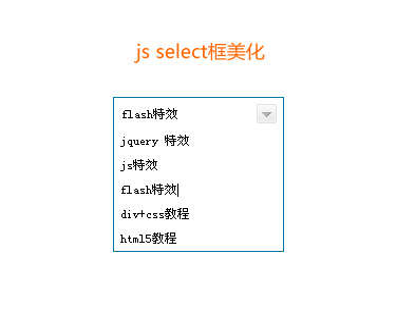 js select框美化用input文本框模拟select框美化特效