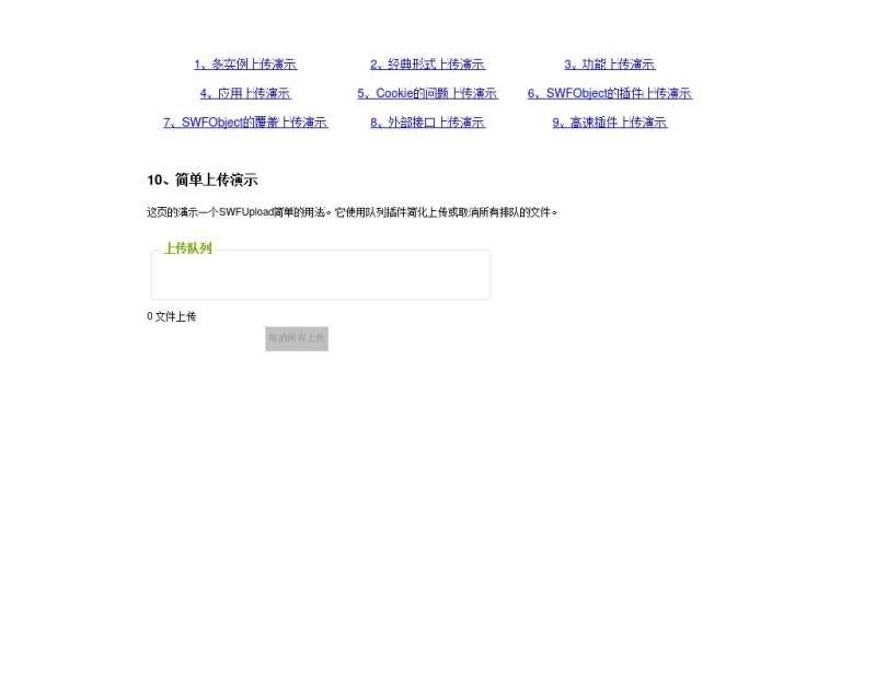 js swfupload上传组件图片上传,各种文件上传