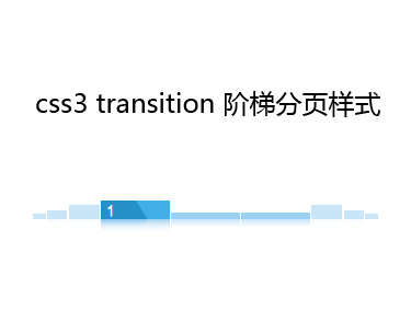 div css3 transition flash动画阶梯分页样式