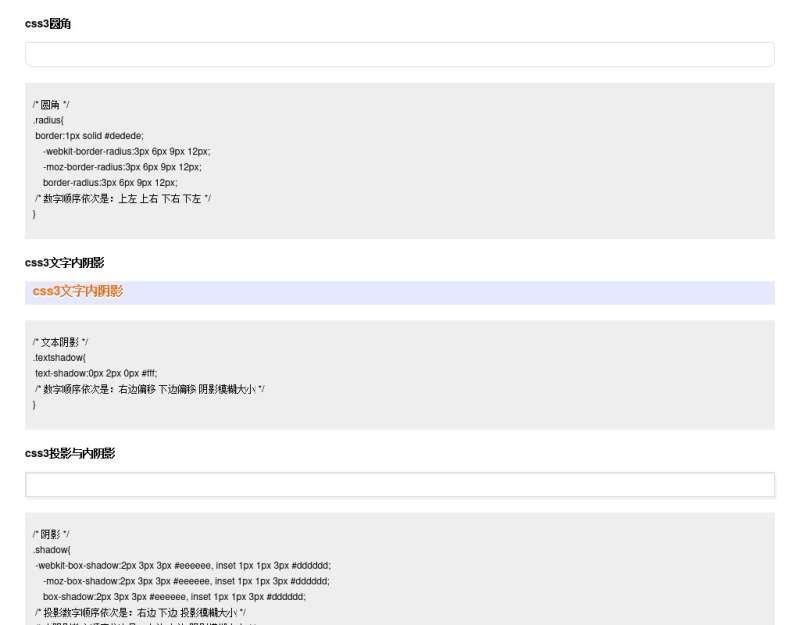 css3教程基础知识圆角,阴影,渐变,阴影,旋转,transition