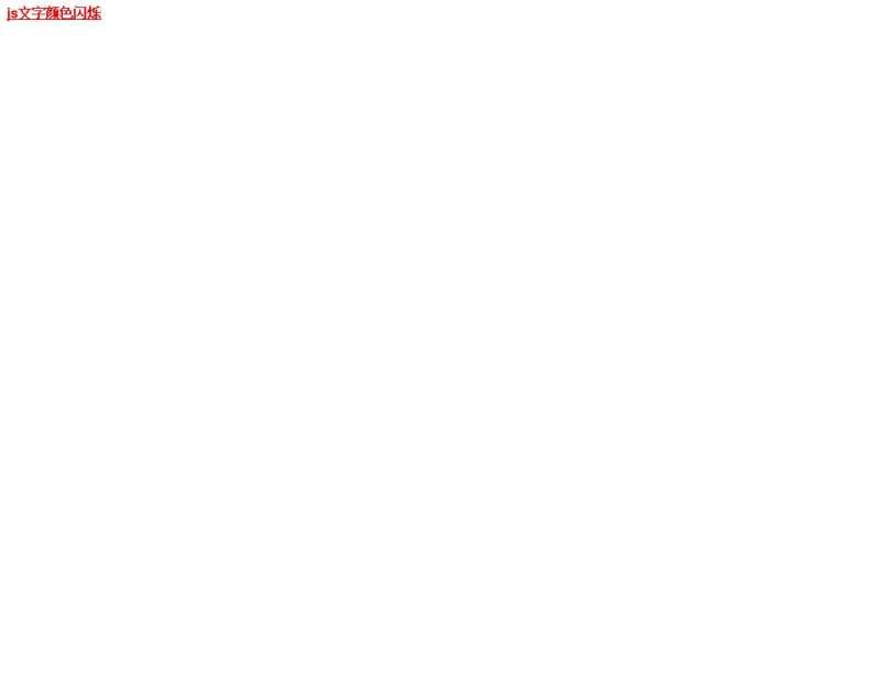 js文字特效制作js文字閃爍與文字變色效果