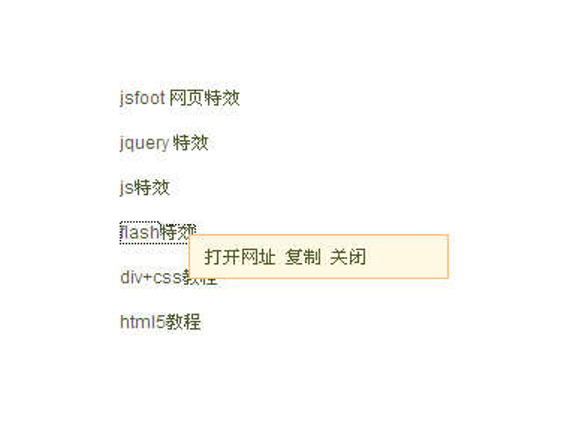 js点击复制剪贴板鼠标点击文字弹出复制链接按钮