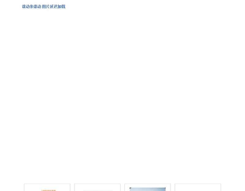 js lazyload实现网页图片延迟加载特效
