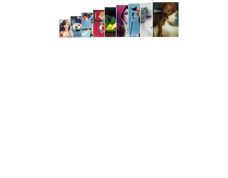 js图片梯形排列鼠标滑过图片缩放排列效果