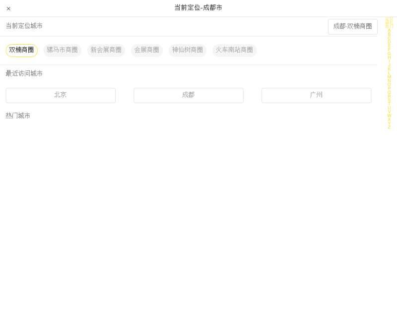 mui框架制作手机定位城市_热门城市页面模板