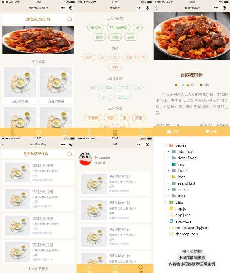 食譜美食發布交流小程序模板