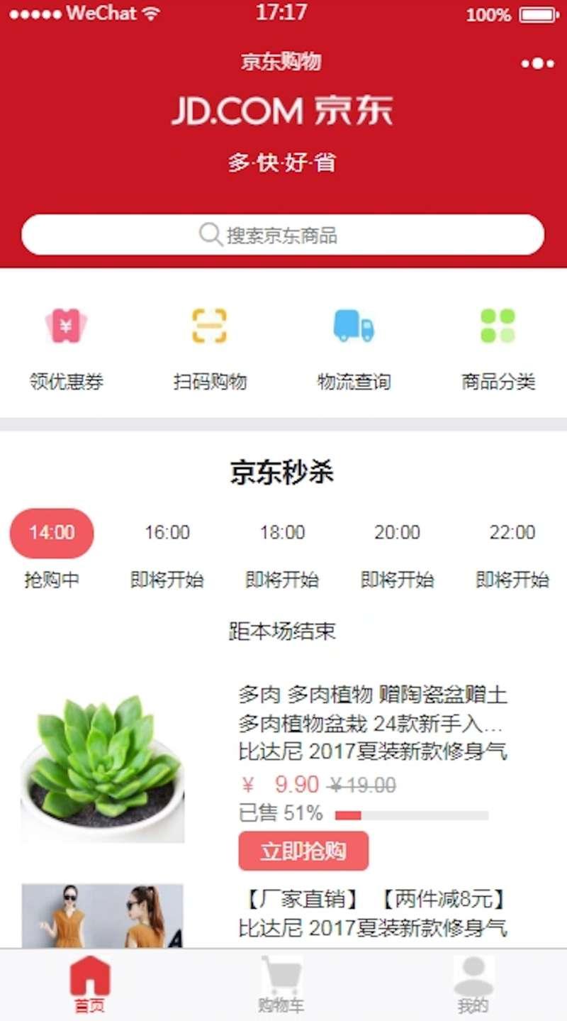 仿京东商城app小程序模板