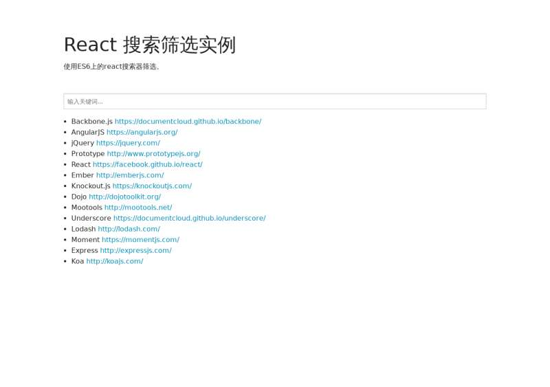 React输入框文字列表筛选实例
