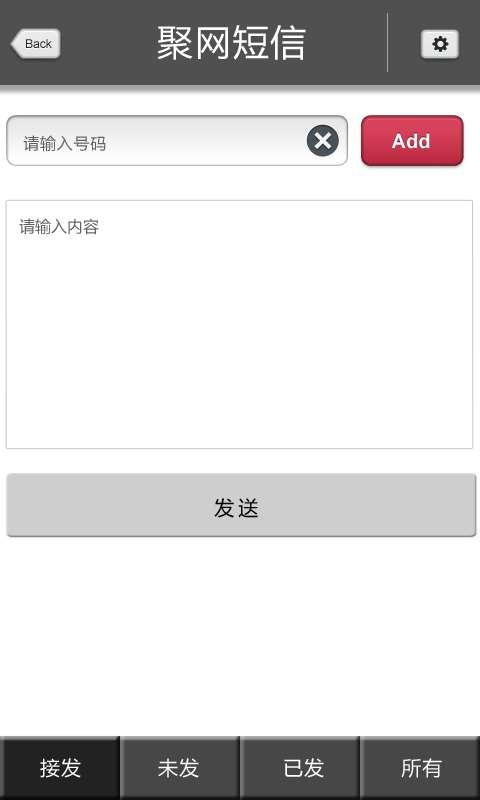 简单的手机短信发送平台ui界面设计psd分层素材下载