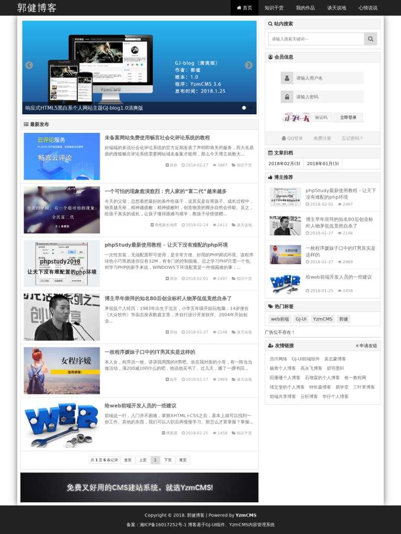 web前端开发个人博客HTML整站模板