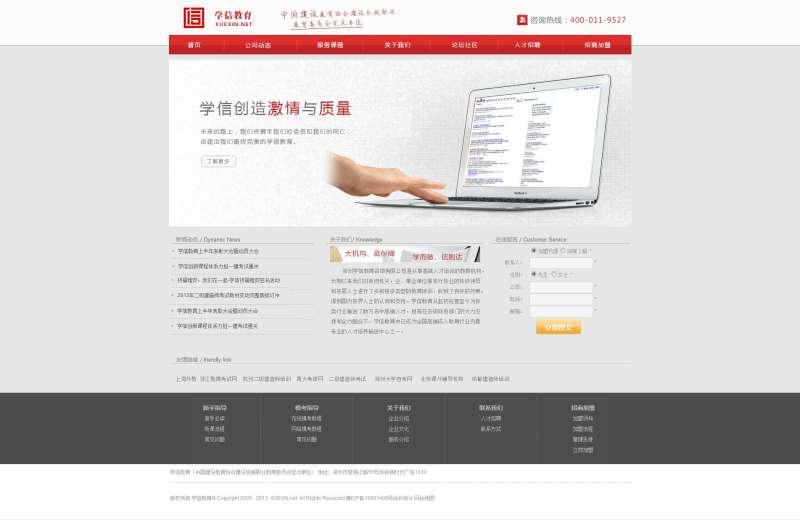 在线培训教育企业首页网站模板设计psd素材下载