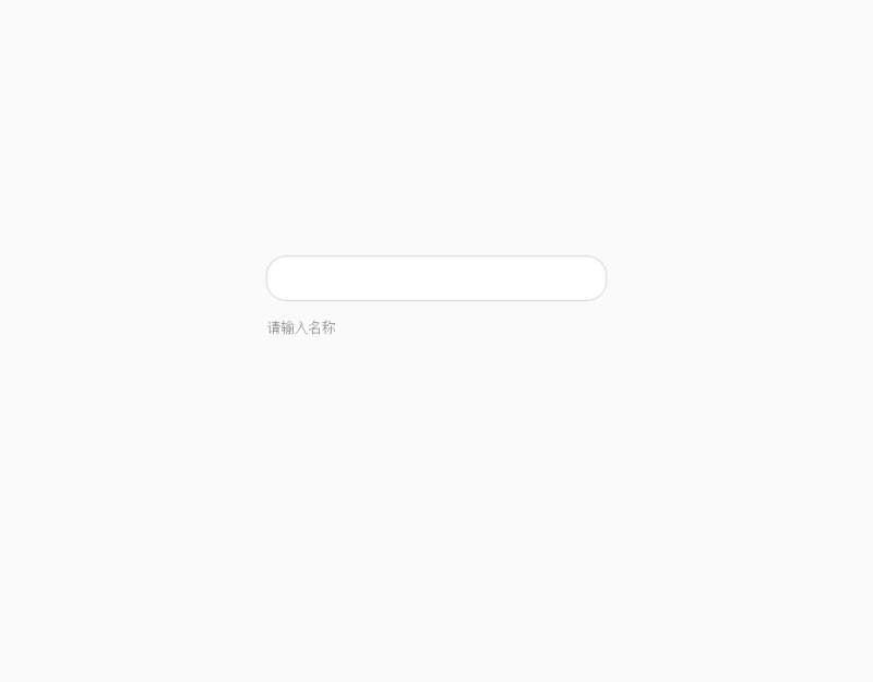 css3占位符输入框文字提示特效