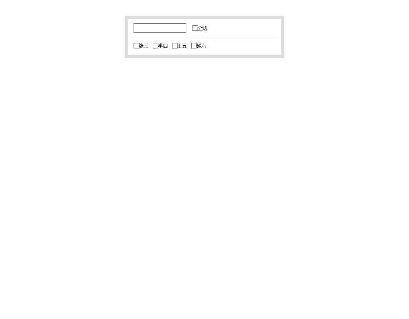 jquery点击复选框触发事件给input赋值代码