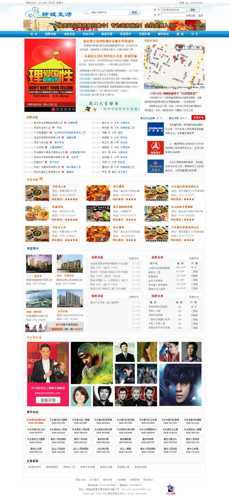 柳城生活网模板jpg源文件_社区生活类门户网站模板下载
