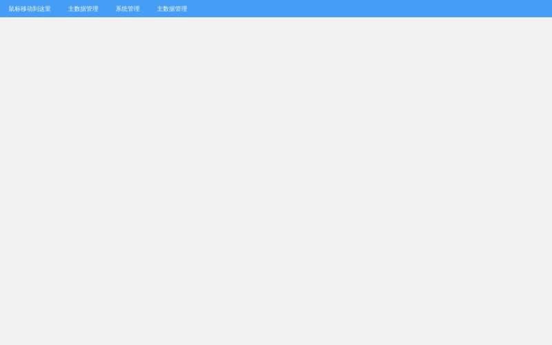 jQuery网站后台四级下拉导航菜单代码