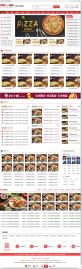 红色的餐饮招商加盟平台网页模板
