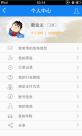 扁平风格的app手机安卓版个人中心ui界面素材下载