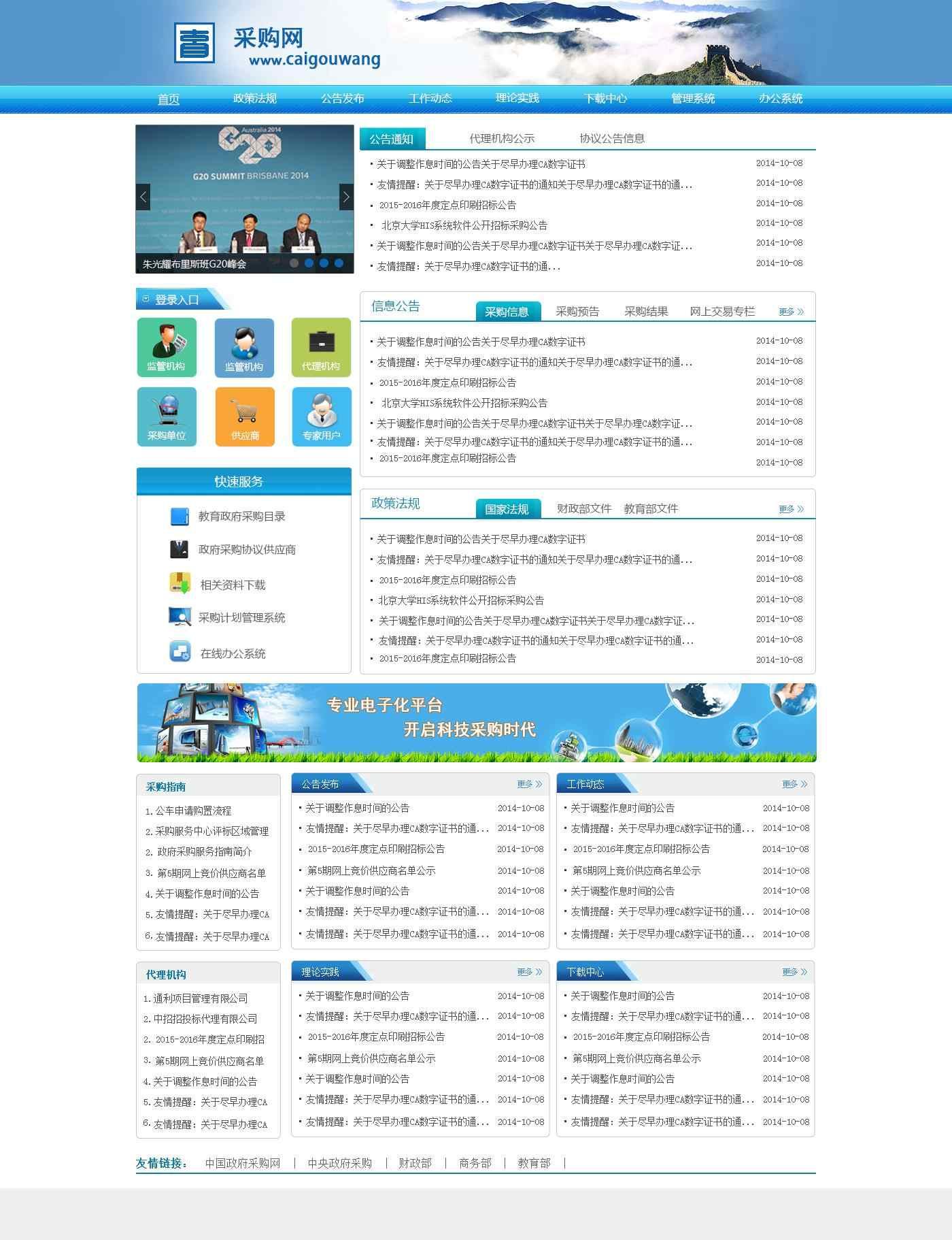 财经资讯类门户网站_学院.财经,门户类的网站