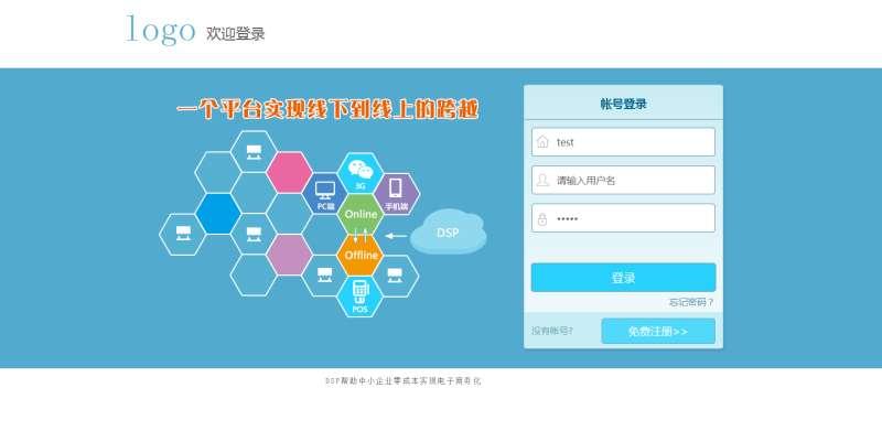 蓝色的O2O商城登录页面设计模板psd