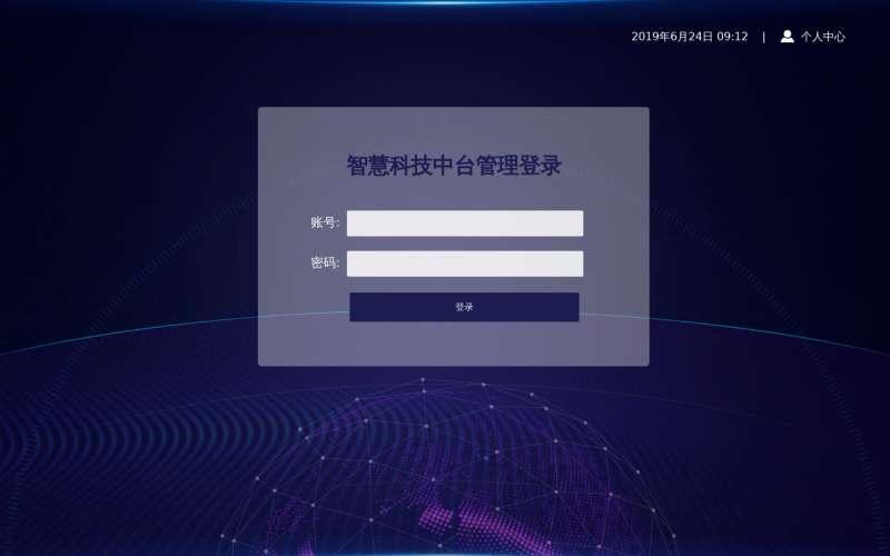 科技感的登录页面动画模板